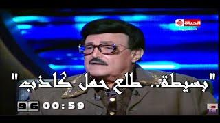 """بتسجيل صوتى  سمير غانم يكشف لجمهوره حقيقة تعرضه لازمه صحيه مفاجئه """"بسيطة.. طلع حمل كاذب"""""""