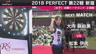 """ソフトダーツトーナメント """"2018 PERFECTツアー""""第22戦 新潟 女子2回戦..."""
