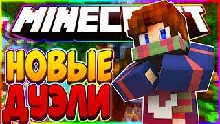 НОВЫЕ ДУЭЛИ [Hypixel Mini-Game Minecraft]