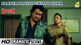 Download Video Paaper Prayoschitto Kora | Dramatic Scene | Nawab | Ranjit Mallick MP3 3GP MP4