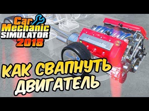 Как заменить двигатель в car mechanic simulator 2018