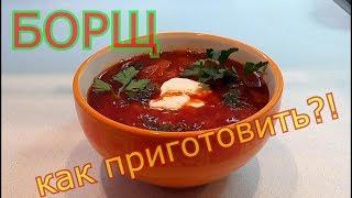Борщ. Как приготовить борщ, пошаговый рецепт  | How to cook red borscht