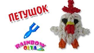 ПЕТУШОК 2017 из резинок на рогатке | Chicken Charm Rainbow loom