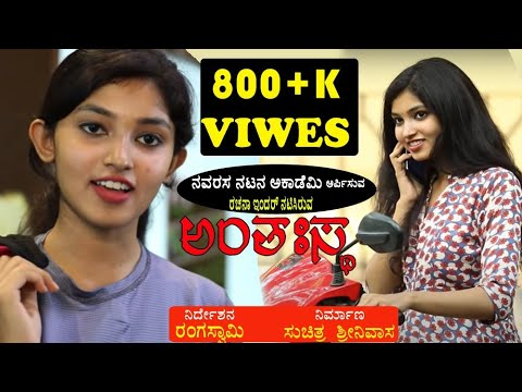 kannada-short-movie-/-anthastha