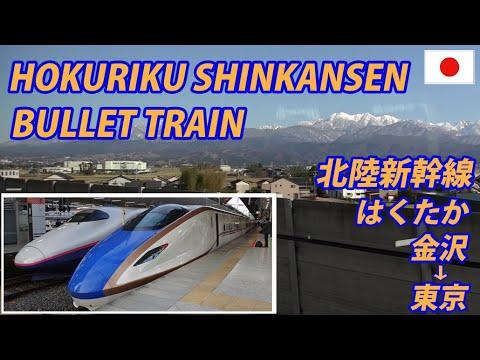 """HOKURIKU SHINKANSEN """"HAKUTAKA"""" Kanazawa → Tokyo 北陸新幹線 はくたか 金沢→東京 全区間"""