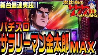【サラリーマン金太郎MAX】新台実践!!!!約8枚の超高純増ATをなめんじゃ...