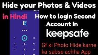 KeepSafe Part -2 In Hindi | How to login second account in keepsafe application. In Hindi