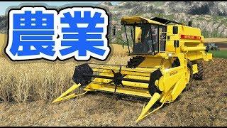巨大コンバインで小麦を回収!デカすぎ!今日から僕は農家になる!リアルな農業ゲーム!|農家になる#1【Farming Simulator 19】ファーミングシミュレーター19 screenshot 2