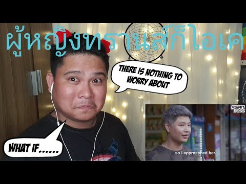 Why Are There So Many Trans Women In Thailand? REACTION | Jethology