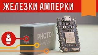 Photon — миниатюрный контроллер для «интернета вещей». Железки Амперки