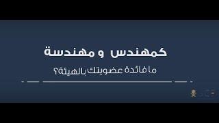 عضويتك دعم لمهنتك ورفاهيتك الهيئة السعودية للمهندسين Youtube