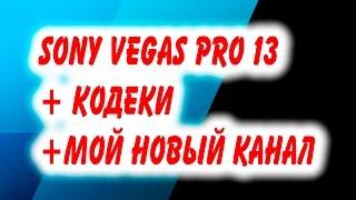 Sony Vegas Pro 13 + кодеки + мой новый YouTube канал