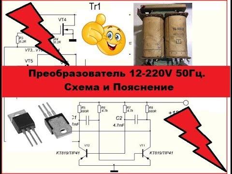 Очень простой и Мощный преобразователь 12-220V.  Схема и Пояснения.