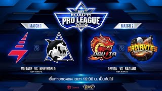 RoV Road to Pro League Season 3 | รอบที่ 8 - 32ทีม
