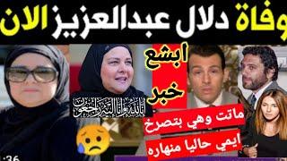 رسميا!!وفاه الفنانه دلال عبد العزيز وهذا اخر فيديو لها من داخل المستشفي يبكي الملايين!!