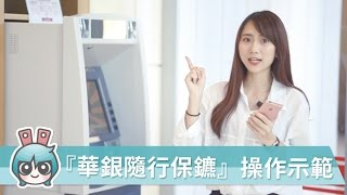 銀行帳戶也有專屬保鑣? 華南銀行『華銀隨行保鑣』App完整功能示範! screenshot 1