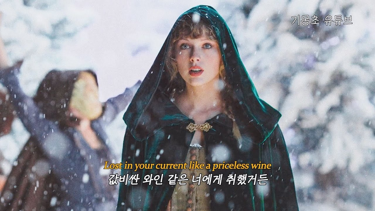 Taylor Swift (테일러 스위프트) - willow [가사/해석/lyrics] - YouTube
