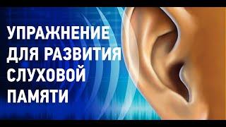 Упражение для тренировки слуховой памяти