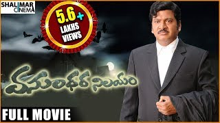 Vasundhara Nilayam Full Length Telugu Movie || Rajendra Prasad
