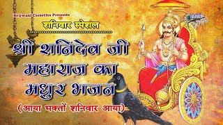 शनिवार स्पेशल श्री शनिदेव जी महाराज का मधुर भजन आया भक्तो शनिवार आया Shaniwar Bhajan