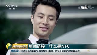 [中国财经报道]新闻链接:什么是NFC| CCTV财经