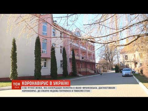 Жінка, яка померла від коронавірусу в Івано-Франківську, могла заразитися від чоловіка