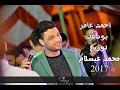 احمد عامر وعبسلام 2017 جديد اغنيه علمني حبك و بودعك