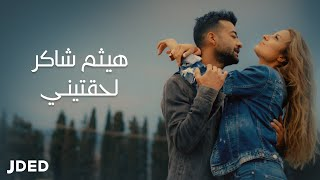 Haytham Shaker - Leh'teeny | Official Music Video هيثم شاكر - لحقتيني