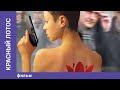 Красный Лотос / The Red Lotus. Фильм. StarMedia. Криминальная Драма