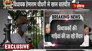 दिल्ली में Sachin Pilot गुट के विधायकों से First India की खास बातचीत