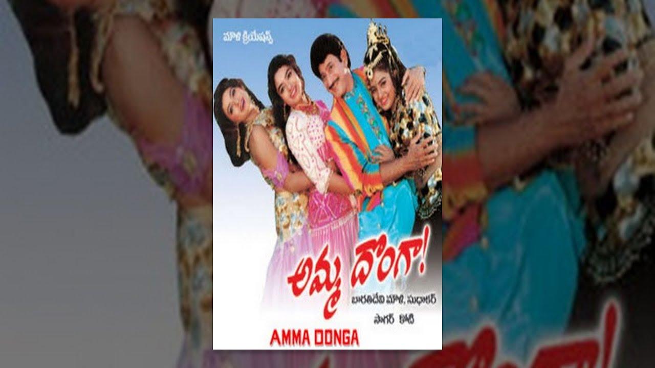 Download Amma Donga Telugu Full Movie
