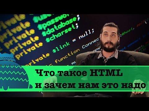 Что такое HTML и зачем нам это надо.