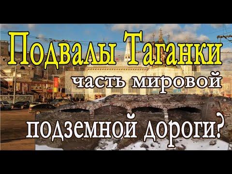 Подвалы Таганки-часть мировой подземной дороги?