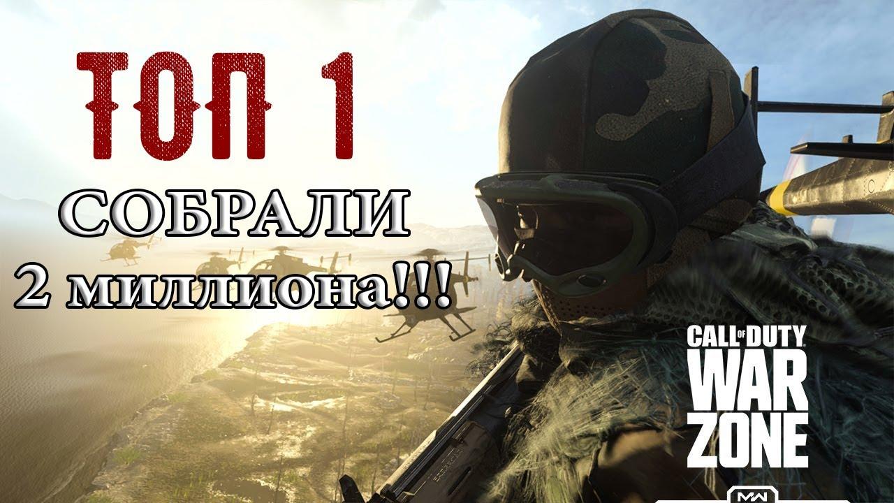 Как собрать 2 ляма и взять ТОП 1 - Call Of Duty Warzone