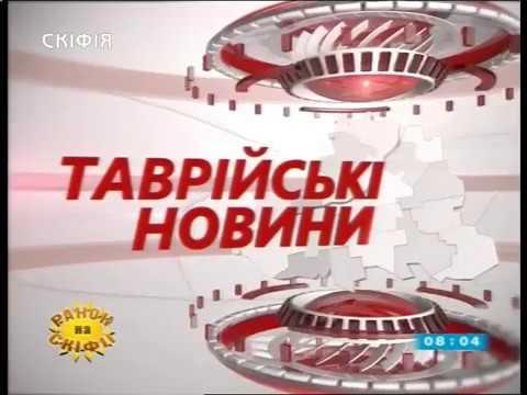 Телеканал Скіфія: 22.06.2018. Новини. 08:00
