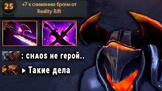 CHAOS KNIGHT - ЗАБЫТАЯ ИМБА ДОТА 2!