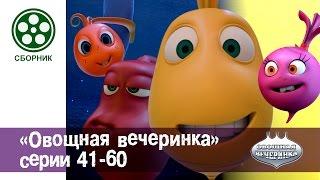 Мультфильм детям - Овощная ВЕЧЕРИНКА 💃🍄🍆🌶- все серии сразу - сборник 41-60
