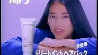P&G Commercial 1994 Maju Ozawa P&G パンテーン CM 小沢真珠 1994.