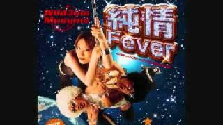 ワイルド三人娘 - 純情Fever