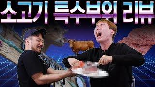 소고기 특수부위 직접 먹어보고 리뷰 - 대광이형과 신동훈의 [대신리뷰]