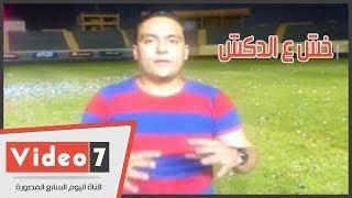 ماذ فعل حسام غالي مع ازارو اثناء تتويج الاهلي بالدوري خش ع الدكش