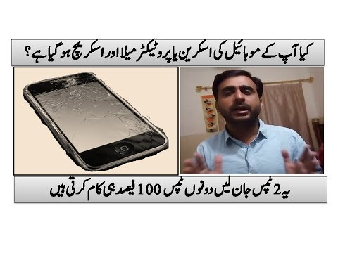 How To Clean Your Mobile Screen And remove scratches