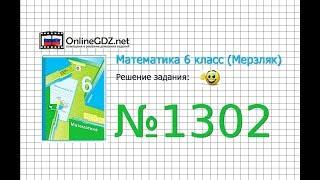 Задание №1302 - Математика 6 класс (Мерзляк А.Г., Полонский В.Б., Якир М.С.)
