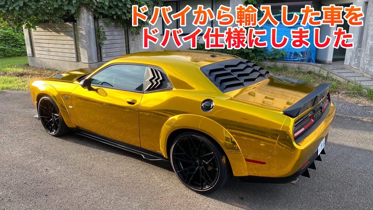 ドバイから購入した車を金色にしてドバイ風にしてみました。アメ車 ダッジチャレンジャー フルラッピング企画 Dodge Challenger wrapped Chrome Gold