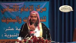 منزلة السنة في الإسلام - الدرس الرابع