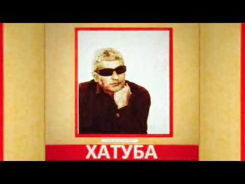 XATUBA - EX OX KLIRIS GLOX // ХАТУБА - ЭХ ОХ КЛИРИС ГЛОХ