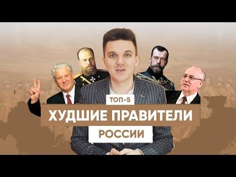 ТОП-5 ХУДШИХ ПРАВИТЕЛЕЙ РОССИИ