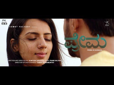 PREMA (kannada) - | Music Video | Phani Kalyan | Gomtesh Upadhye |Sruthi Hariharan