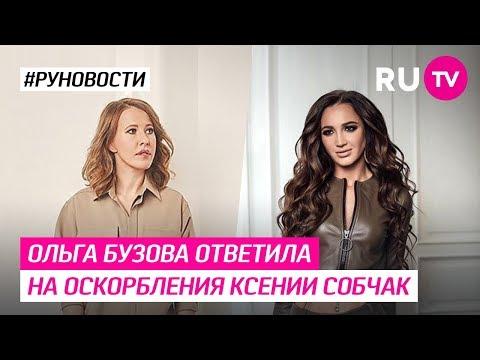Ольга Бузова ответила