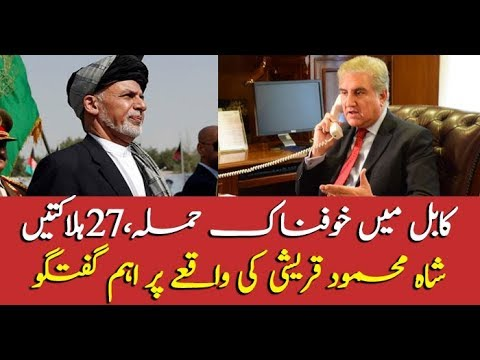 FM Pakistan, Shah Mehmood Qureshi talks to ARY News
